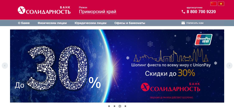 Главная страница официального сайта Банка Солидарность