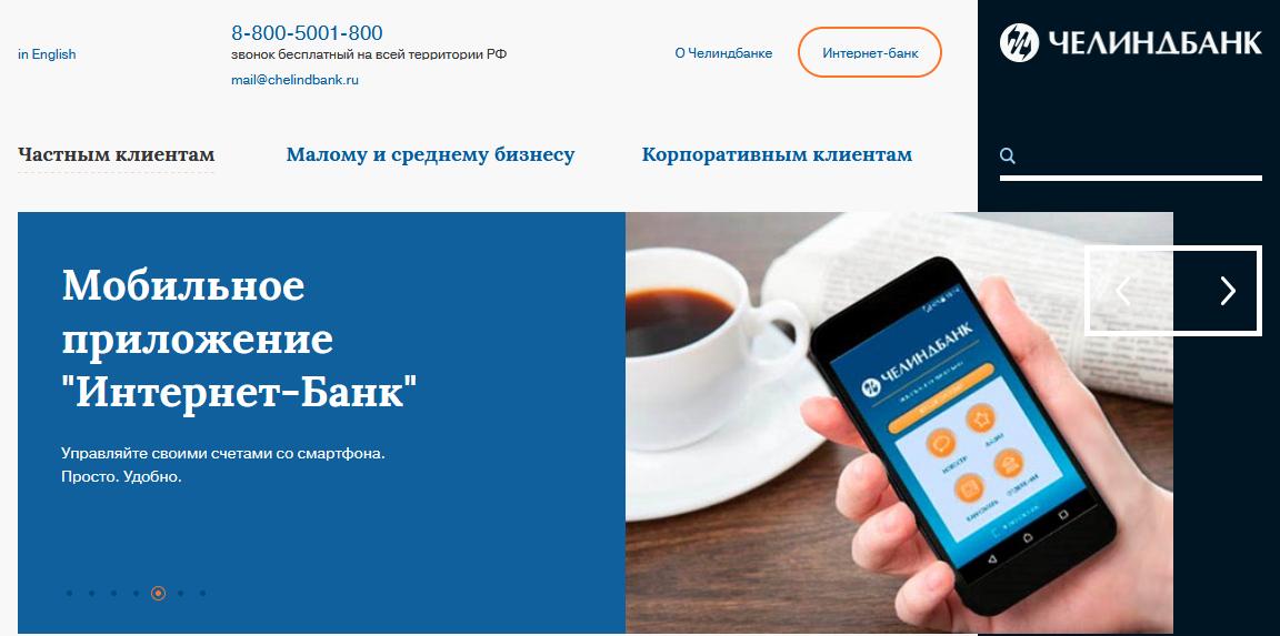 Главная страница официального сайта Челиндбанка