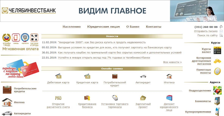 Главная страница официального сайта Челябинвестбанка