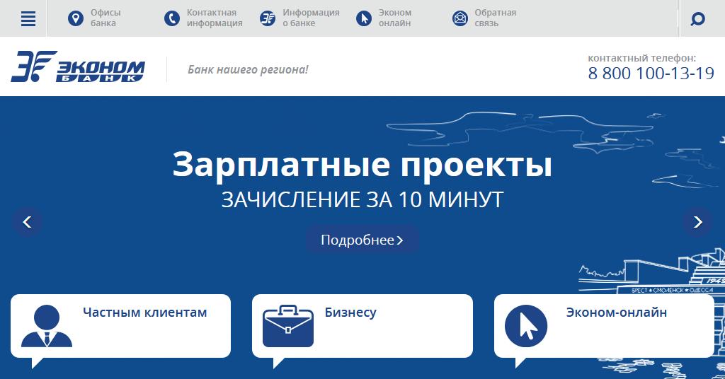 Главная страница официального сайта Экономбанк