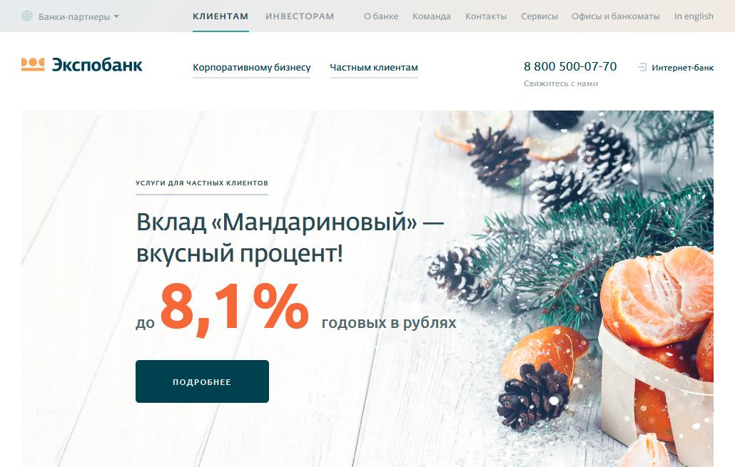 Главная страница официального сайта Экспобанка