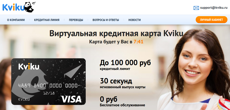 Главная страница официального сайта Квику