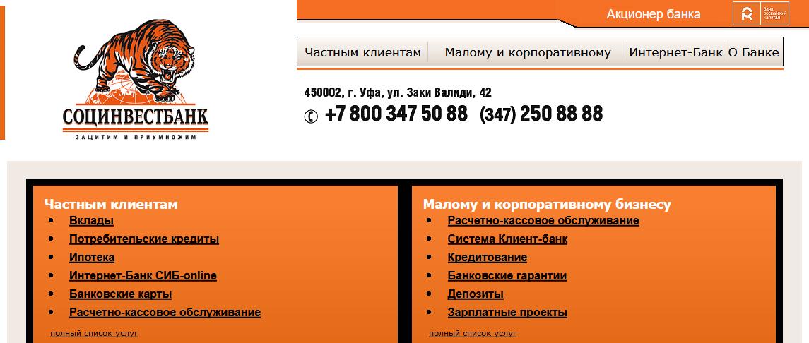 Главная страница официального сайта Социнвестбанка