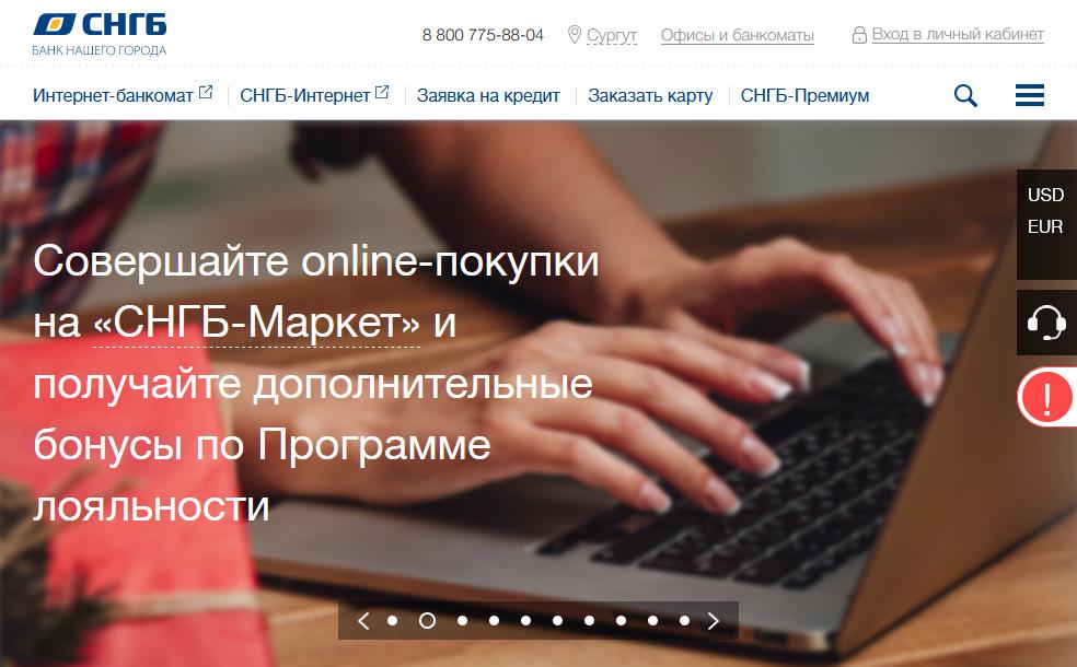 Главная страница официального сайта Сургутнефтегазбанка