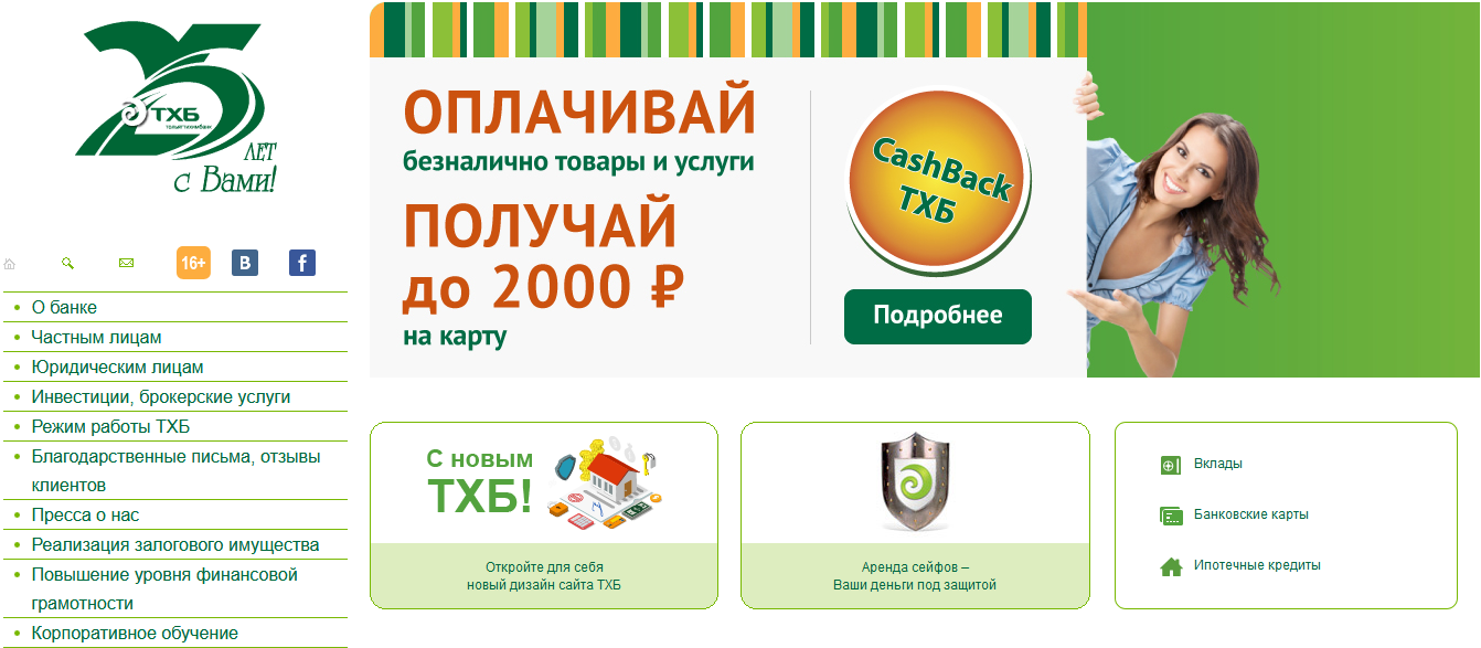 Главная страница официального сайта Тольяттихимбанка