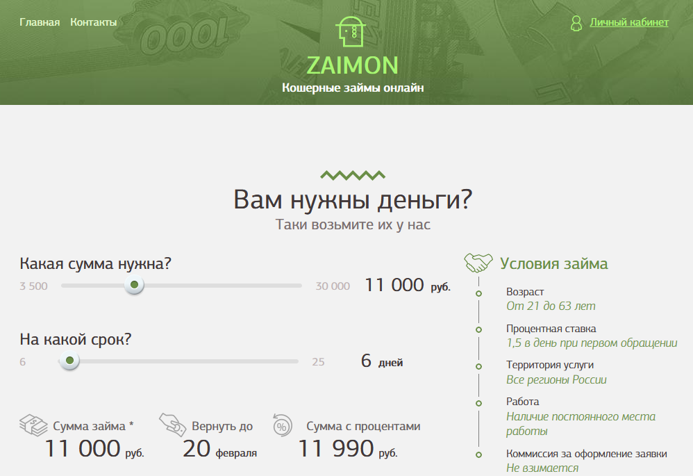 Главная страница официального сайта Займон (Zaimon)