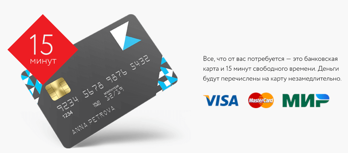 Получение займа на банковскую карту