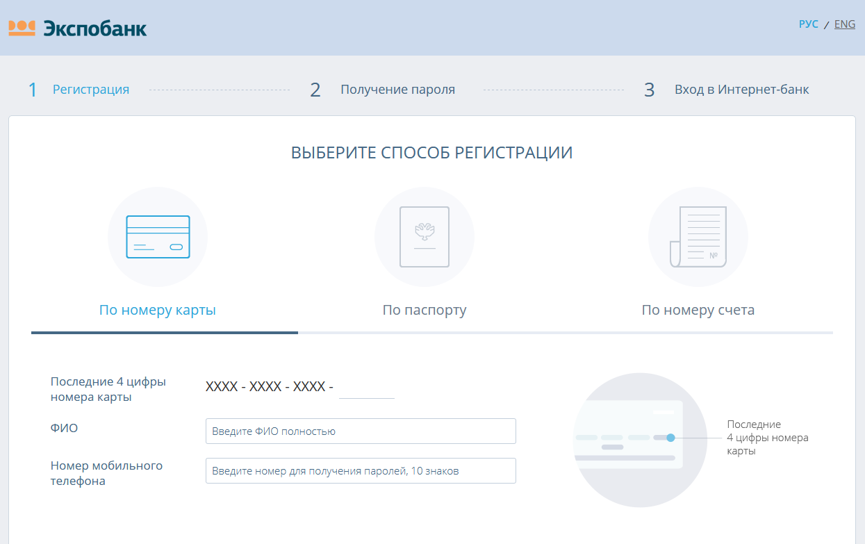 Страница регистрации личного кабинета Экспобанка