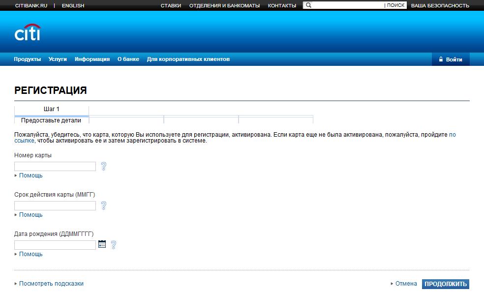Страница регистрации личного кабинета Ситибанка
