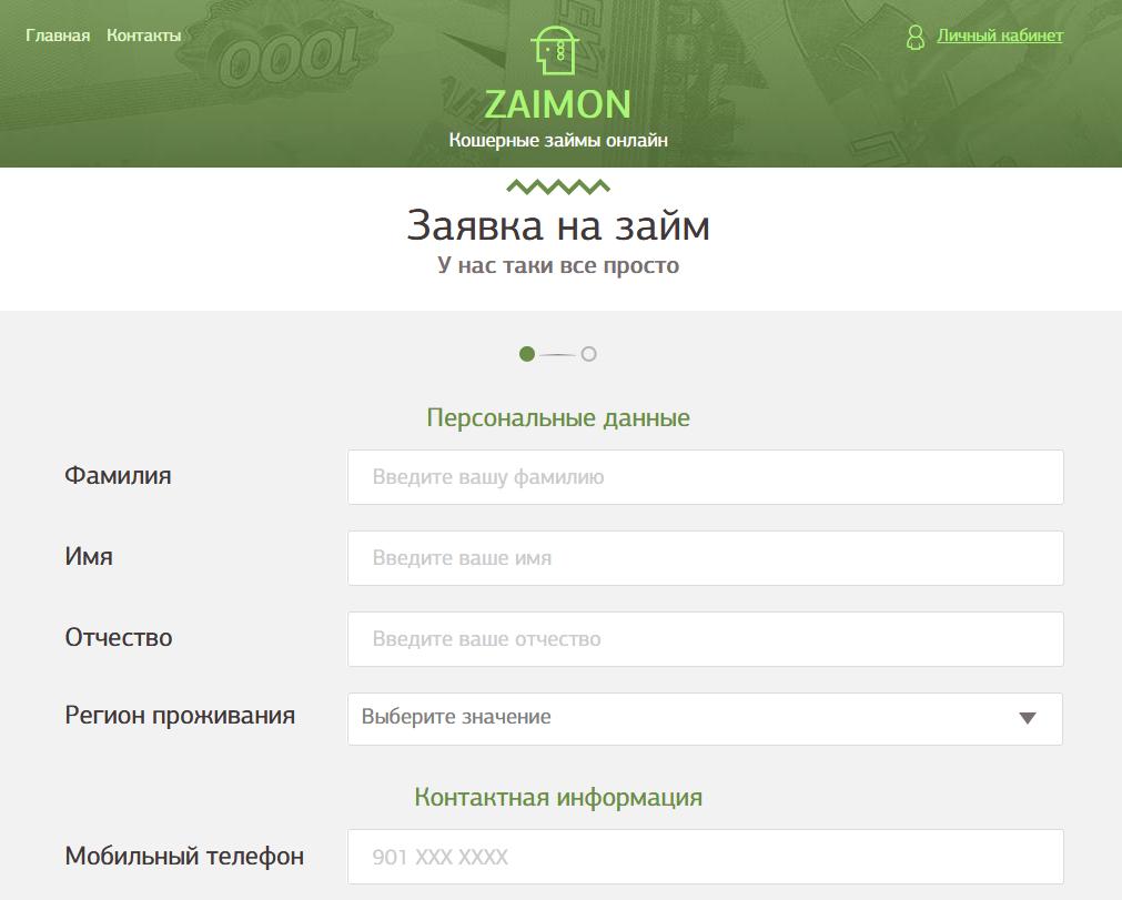 Страница регистрации личного кабинета Займон (Zaimon)