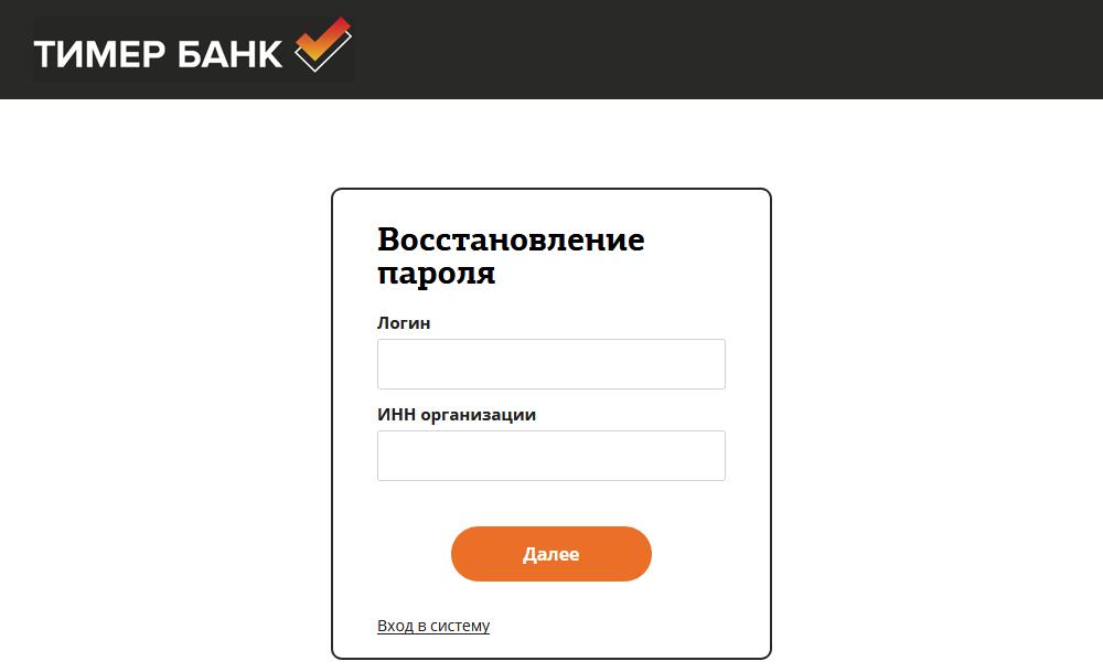 Страница восстановление доступа к личному кабинету Тимер Банка