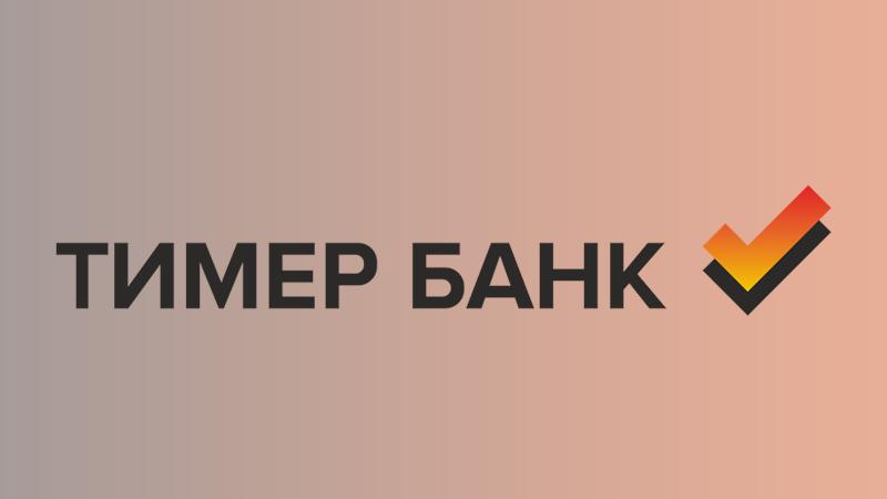Тимер Банк