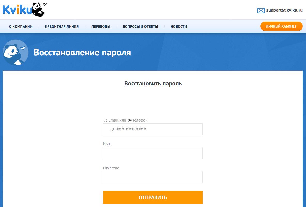 Восстановление пароля в МФО Квику