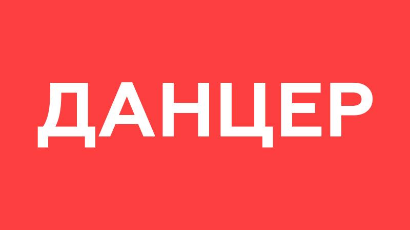Данцер