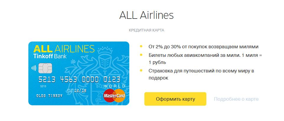 Другие кредитные карты Тинькофф