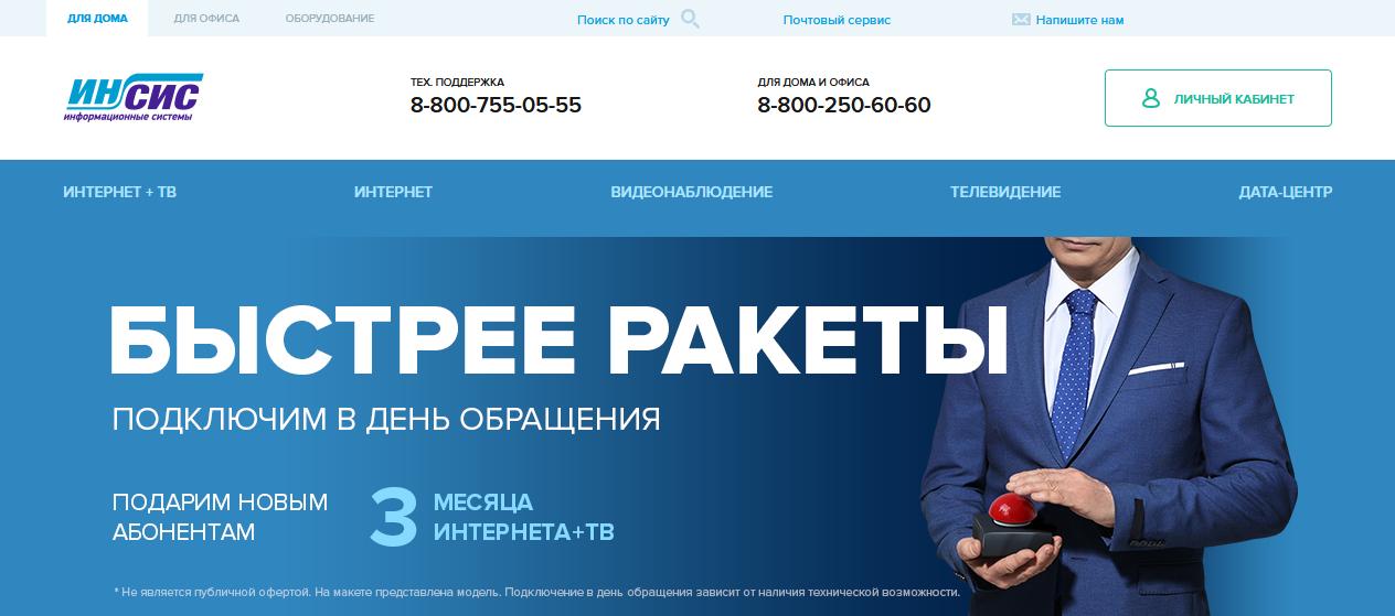 Главная страница официального сайта Инсис