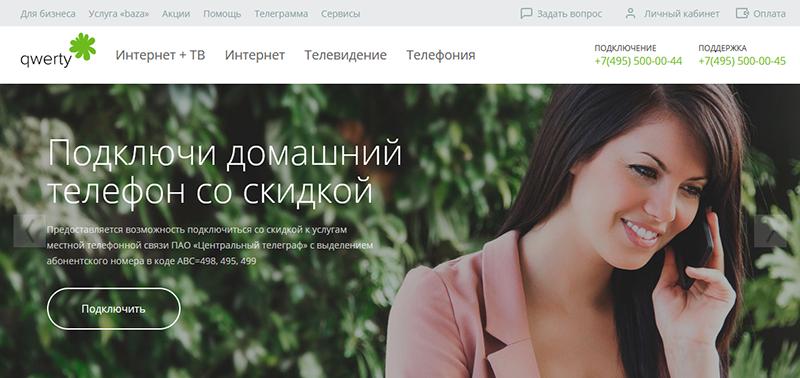 Главная страница официального сайта Qwerty