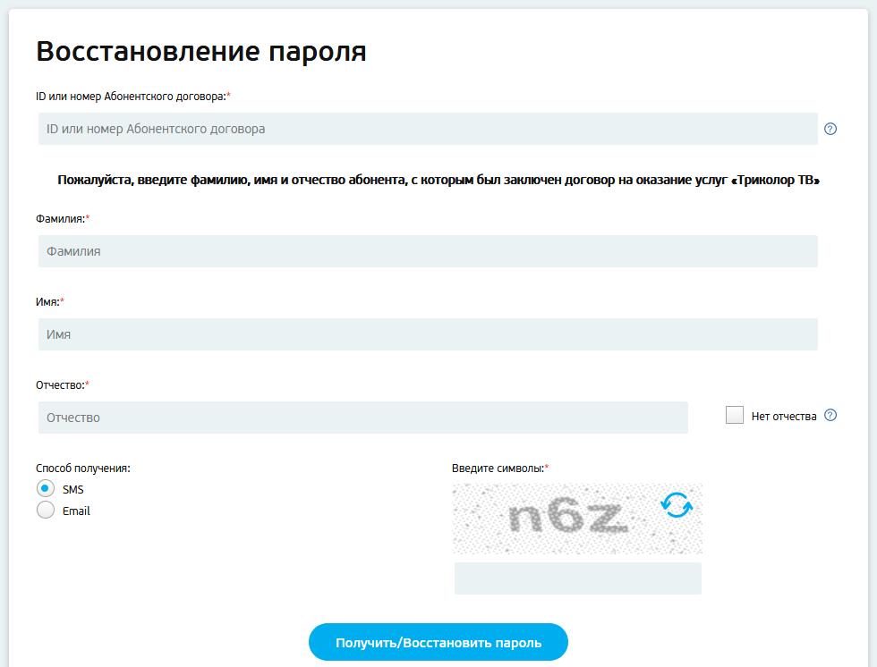 Как получить пароль от личного кабинета Триколор ТВ