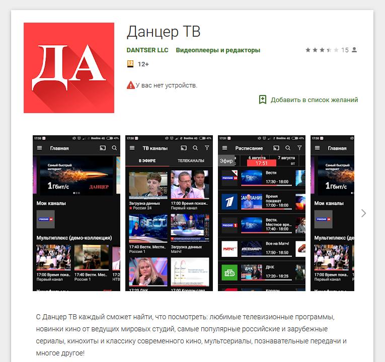 Мобильное приложение Данцера