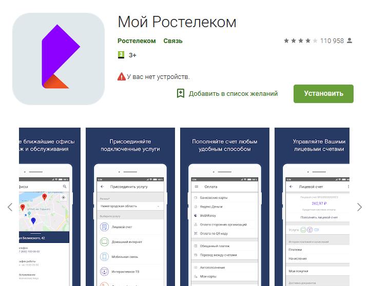 Мобильное приложение Домолинка