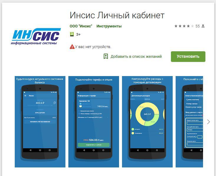 Мобильное приложение ИНСИС