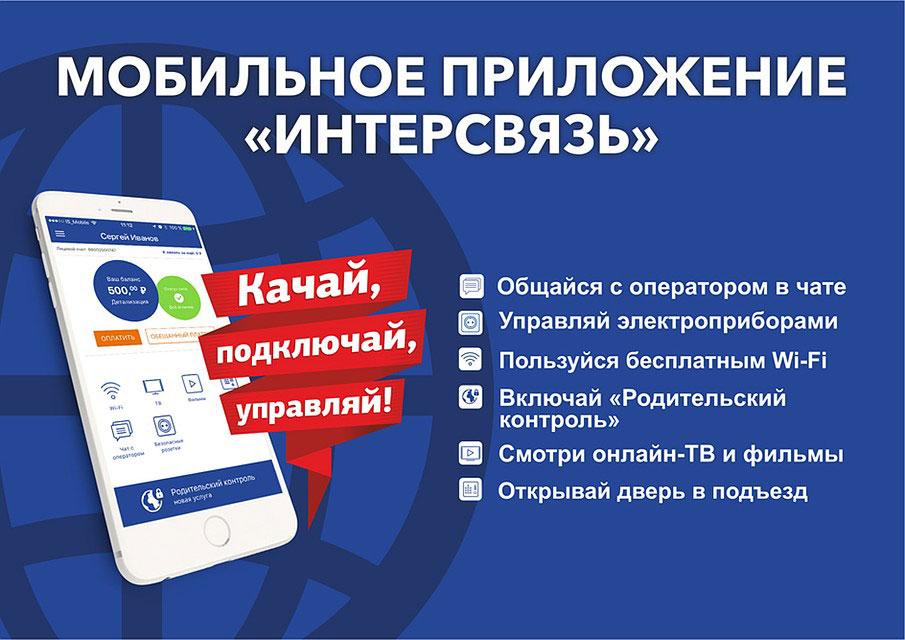 Мобильное приложение Интерсвязь