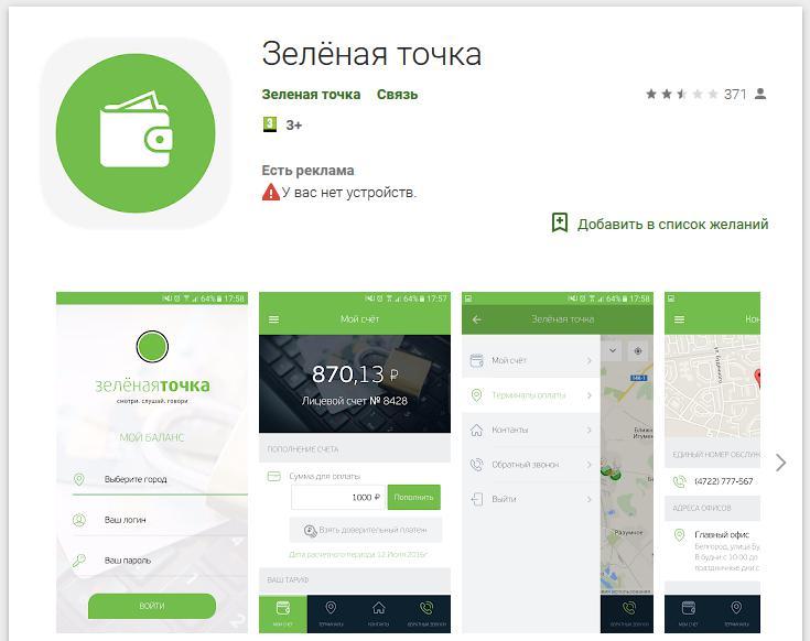 Мобильное приложение «Зелёная точка»