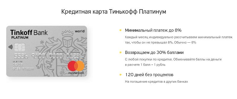 Преимущества и недостатки кредитки Тинькофф Платинум