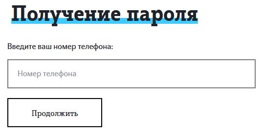 Регистрация личного кабинета в Теле2