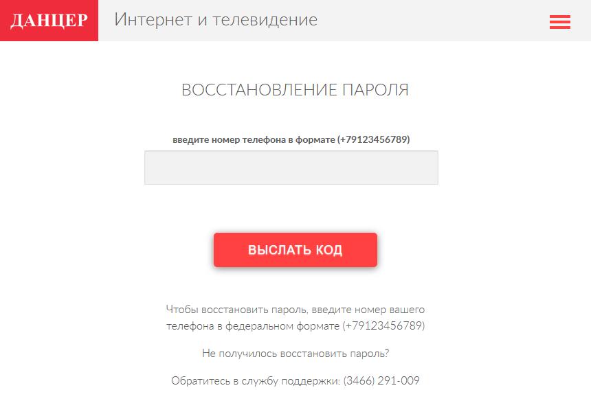 Восстановление пароля от личного кабинета Данцера