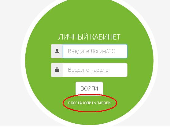 Восстановление пароля от личного кабинета «Зелёная точка»