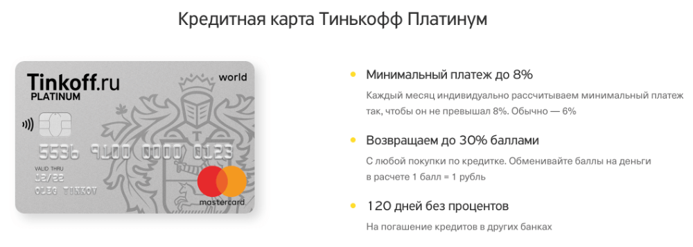 Кредитная карта Тинькофф Платинум (Tinkoff Platinum): заказать онлайн