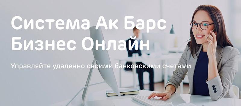 Ак Барс Бизнес Онлайн