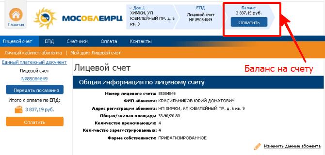 Как узнать задолженность по лицевому счёту на ЛКК ЖКХ РФ