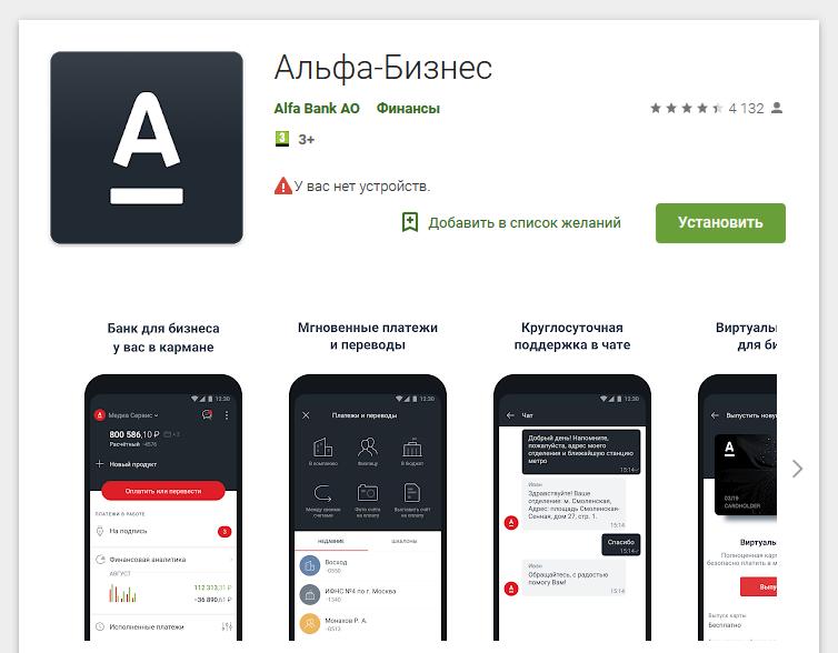 Мобильное приложение Альфа банк Бизнес