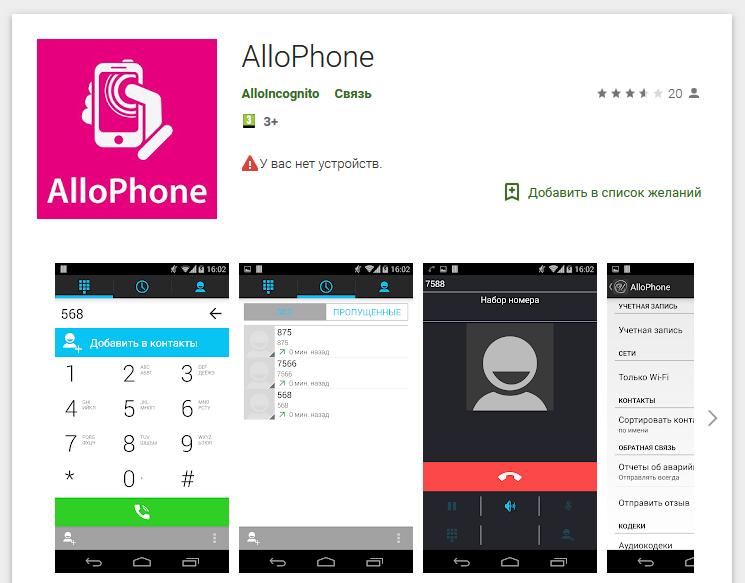 Мобильное приложение Алло Инкогнито