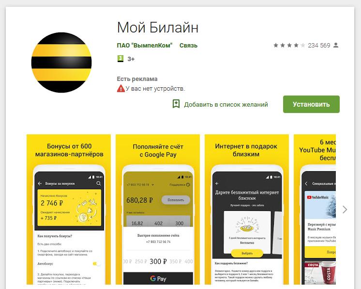 Мобильное приложение Билайн Бизнес