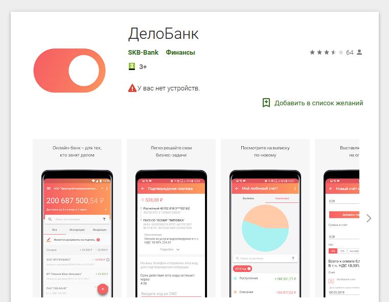 Мобильное приложение Дело банк