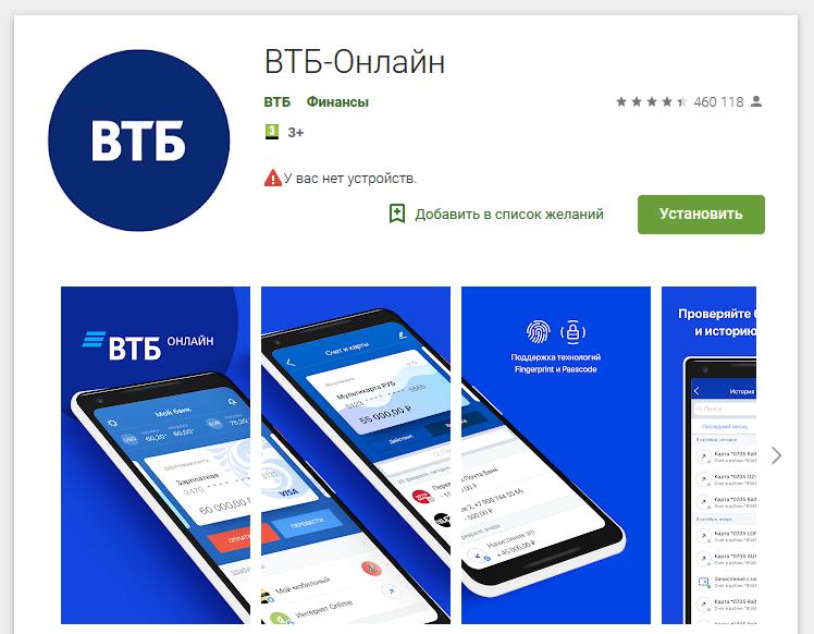 Мобильное приложение ВТБ Онлайн