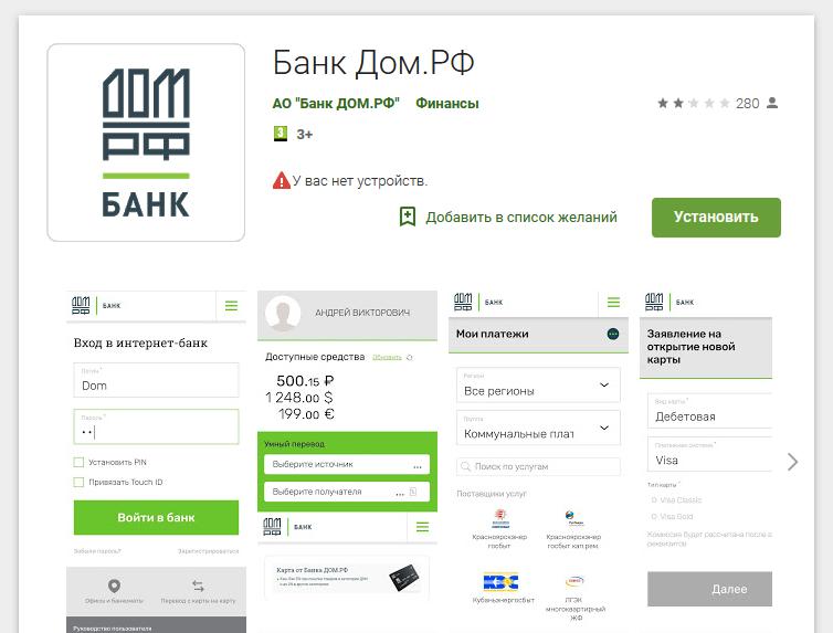 Мобильное приложение банка Дом.рф