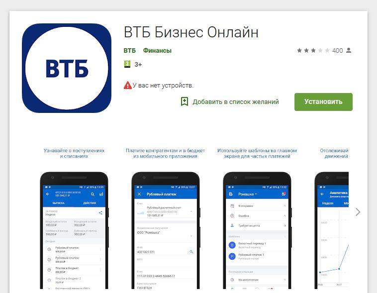 Мобильный банк «ВТБ Бизнес Онлайн»