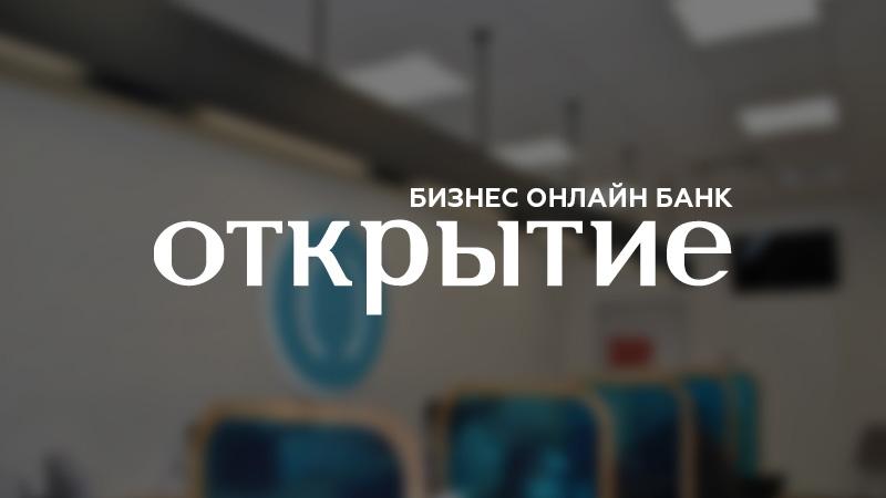 Открытие-Бизнес Онлайн банк