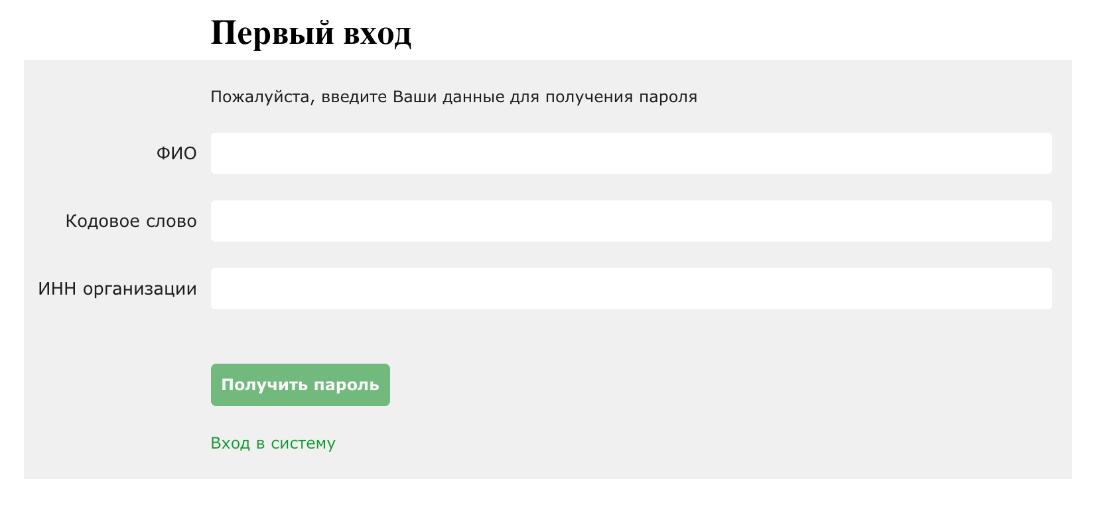 Первый вход в систему Ак Барс Бизнес Онлайн