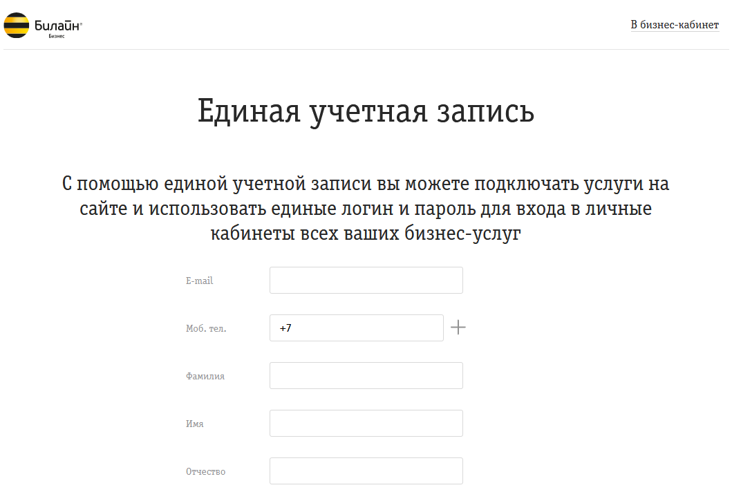 Регистрация личного кабинета Билайн Бизнес
