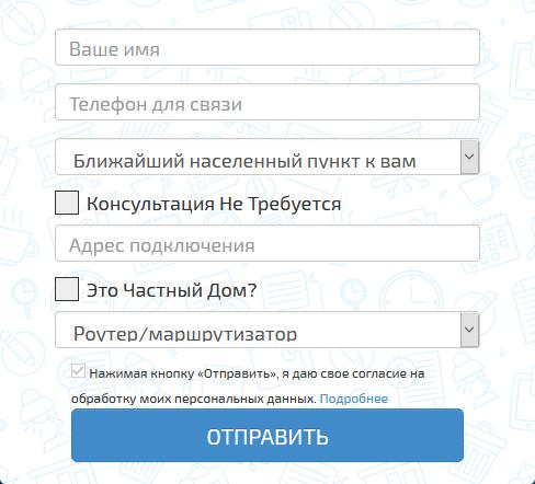 Регистрация личного кабинета Истранет