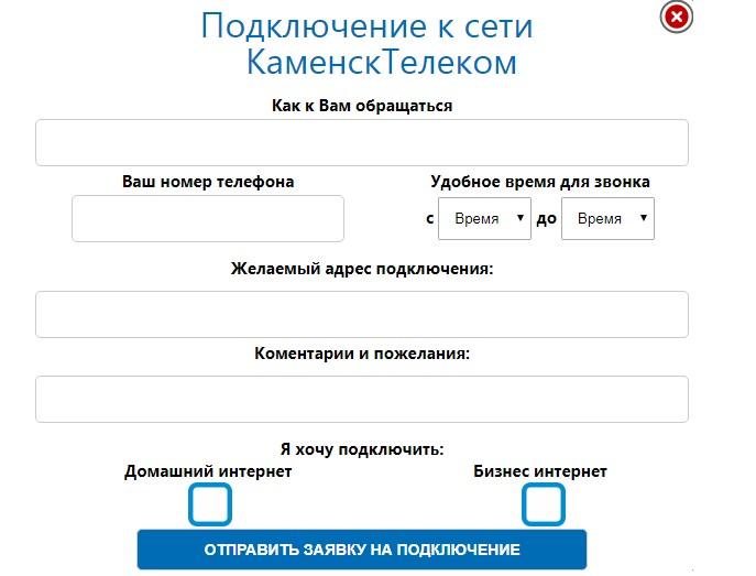 Регистрация личного кабинета КаменскТелеком