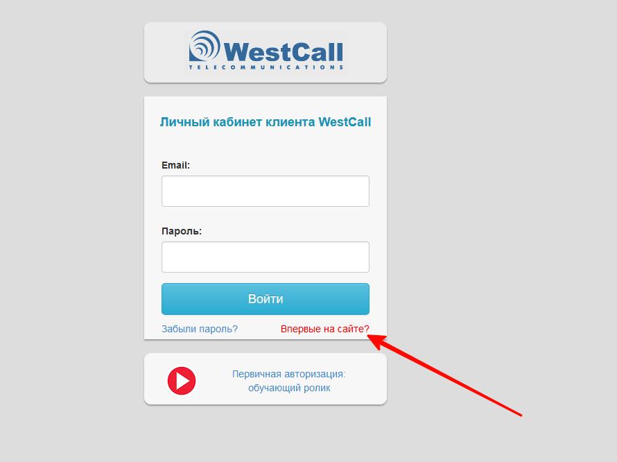 Регистрация личного кабинета ВестКолл (WestCall)