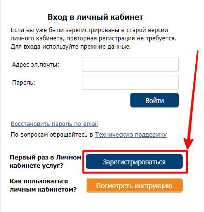Регистрация личного кабинета клиента ЖКХ на МосОблЕИРЦ РФ