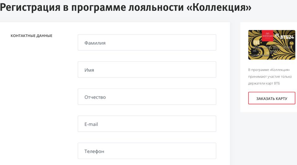 """Регистрация в бонусной программе ВТБ """"Коллекция"""""""