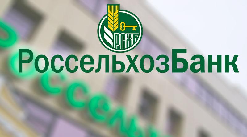Россельхозбанк запустил новые функции интернет- и мобильного банка